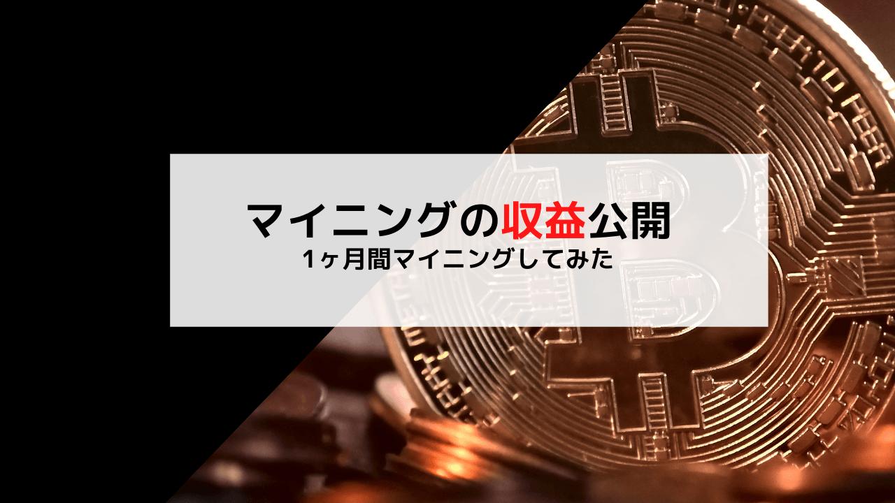 仮想 通貨 マイニング